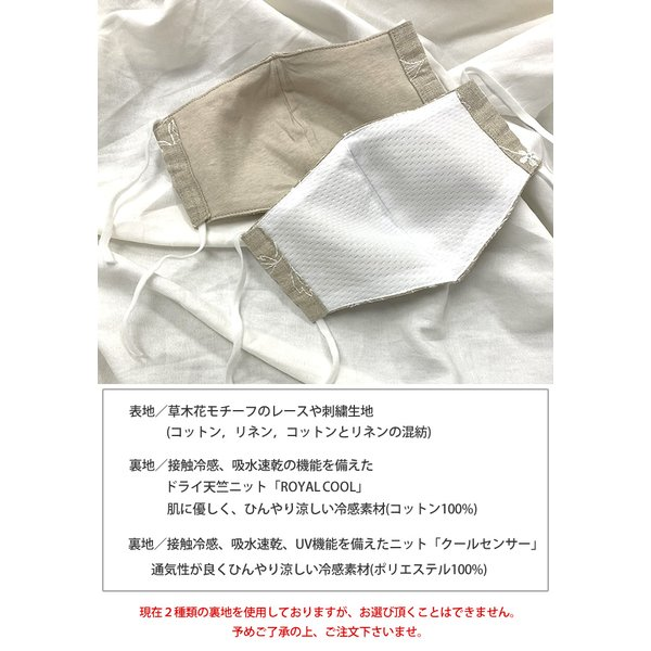 マスク メ0▼ 冷感 接触冷感 レース 刺繍 立体マスク 日本製 洗える おしゃれ 夏用 ひんやりマスク ひんやり 冷感マスク|cocorocreation|14