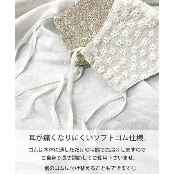 マスク メ0▼ 冷感 接触冷感 レース 刺繍 立体マスク 日本製 洗える おしゃれ 夏用 ひんやりマスク ひんやり 冷感マスク|cocorocreation|15