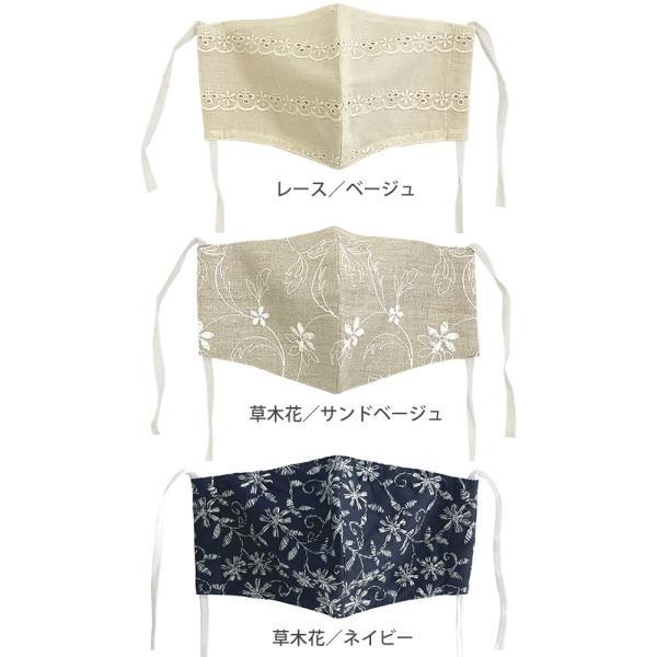 マスク メ0▼ 冷感 接触冷感 レース 刺繍 立体マスク 日本製 洗える おしゃれ 夏用 ひんやりマスク ひんやり 冷感マスク|cocorocreation|19
