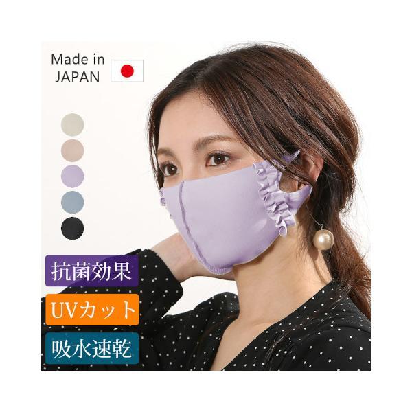 マスク メ0▼ 吸水速乾 UVカット 無地 フリルマスク 立体マスク 日本製 洗える おしゃれ 可愛い 可愛い ファッションマスク 小さめ 大きめ cocorocreation