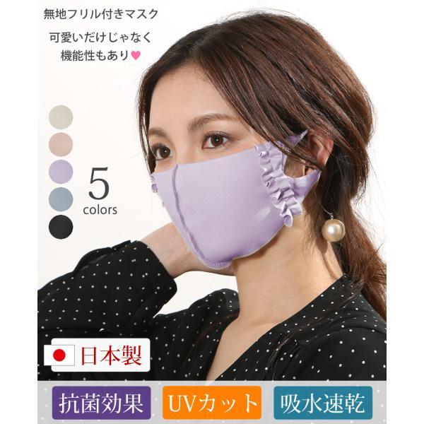 マスク メ0▼ 吸水速乾 UVカット 無地 フリルマスク 立体マスク 日本製 洗える おしゃれ 可愛い 可愛い ファッションマスク 小さめ 大きめ cocorocreation 02