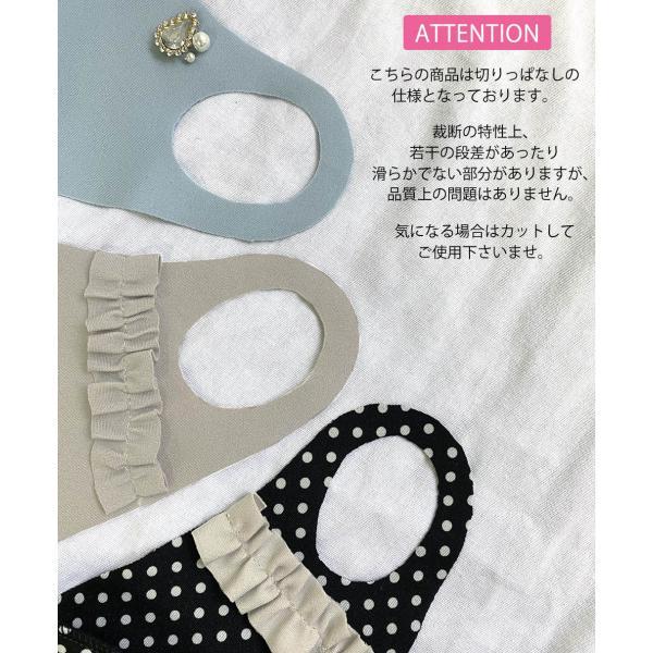マスク メ0▼ 吸水速乾 UVカット 無地 フリルマスク 立体マスク 日本製 洗える おしゃれ 可愛い 可愛い ファッションマスク 小さめ 大きめ cocorocreation 13
