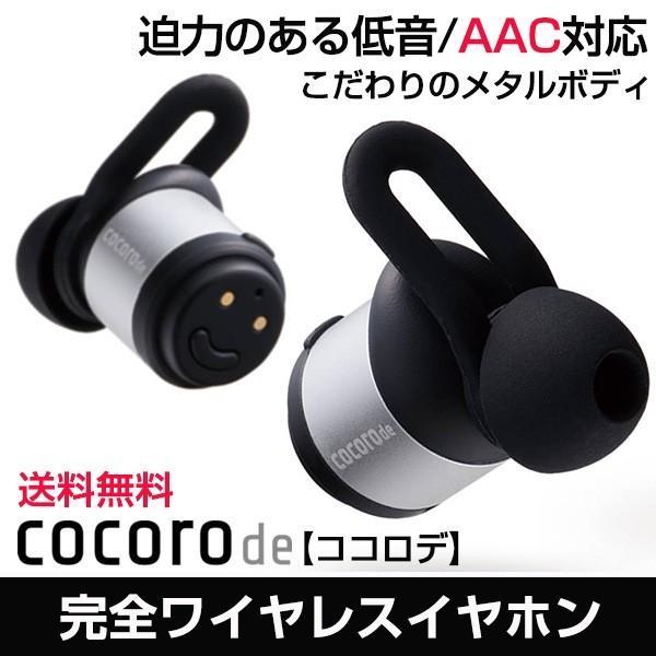 完全ワイヤレスイヤホン cocorode ココロデ  AAC対応 Bluetooth 4.2 片耳 マイク 内蔵 ハンズフリー通話 防滴 高音質 トゥルーワイヤレス イヤホン (Silver/銀)|cocorode