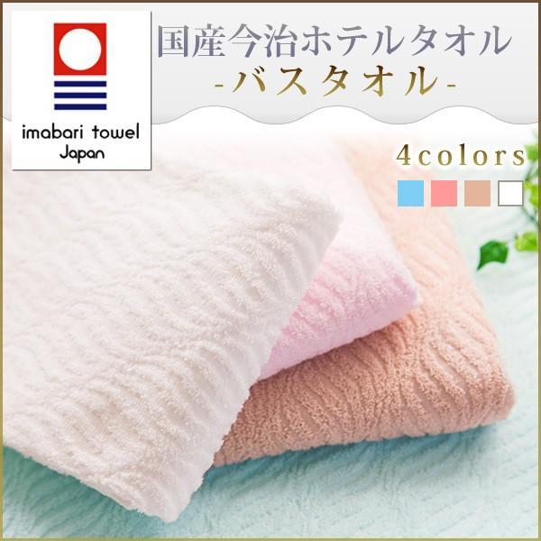 ふんわりジャガード織タイプ。今治バスタオル