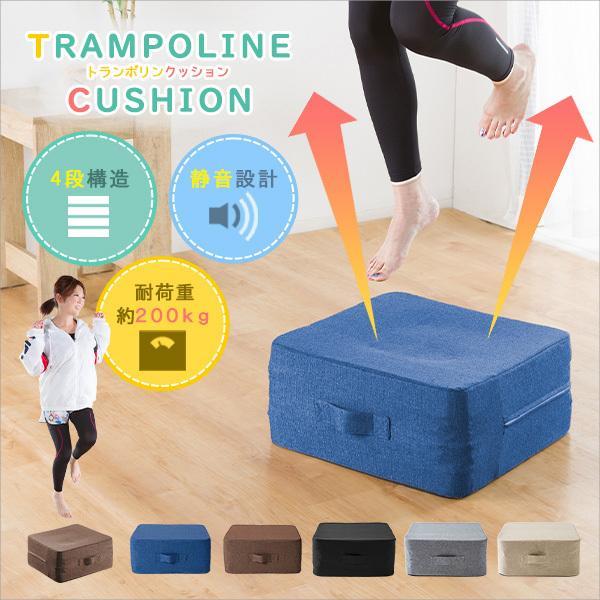 トランポリン クッション エクササイズ トレーニング 室内 運動 家庭用 幅45cm 省スペース ダイエット 騒音防止 運動不足解消