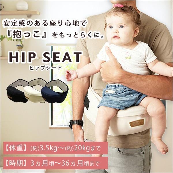 ヒップシート 抱っこひも 抱っこ紐 ウエストポーチ ベルト式 横抱き 対面 前向き 腰抱っこ 20kg 3歳頃 まで 赤ちゃん ベビー用品