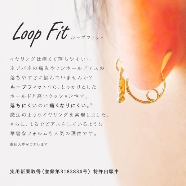 痛くないイヤリング  ビジューコットンパール ループフィット ノンホールピアス 日本製