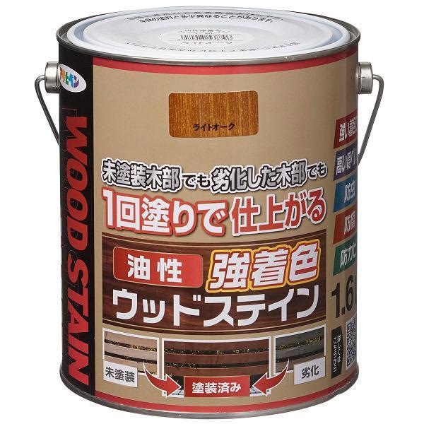 アサヒペン:油性強着色ウッドステイン 1.6L ライトオーク 油性 保護塗料 塗料 補修用品 ペンキ 防虫 防腐 塗装 ペンキ缶