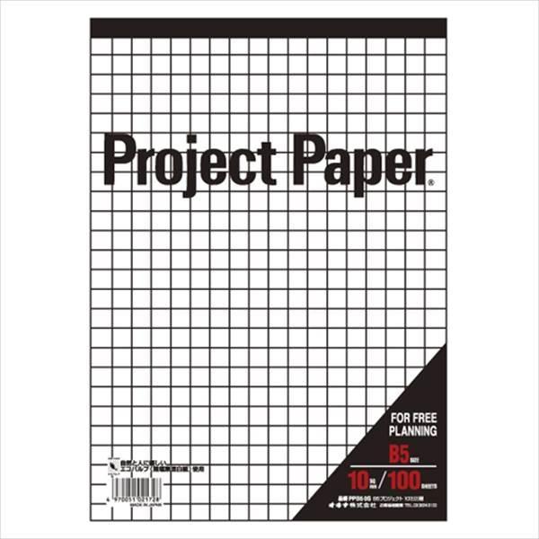 オキナ:プロジェクトペーパー 10mm方眼 B5判タテ型 PPB50S 05924