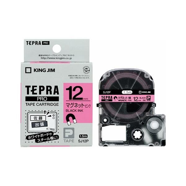 キングジム:テプラPROテープ マグネットピン/黒字 SJ12P