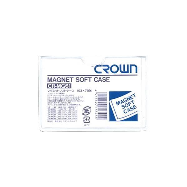 クラウン:マグネットソフトケース 軟質塩ビ1.2mm厚 名刺判 CR-MG61-W 33367