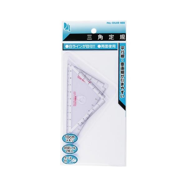 西敬:10cm三角定規セット(お名前シール付) PT-N4