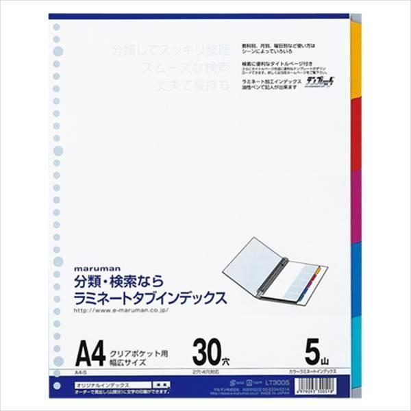 マルマン:ラミネートタブA4判タテ型インデックス 30穴(クリアポケット用) 1組 LT3005 70210