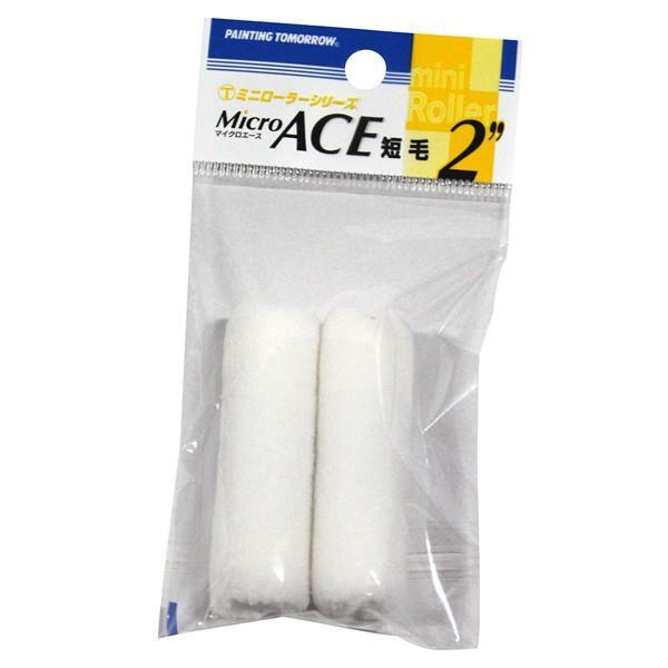 大塚刷毛:ミニローラー Micro ACE短毛6mm (2ホンP) 2MS-MIC 2MS-MIC