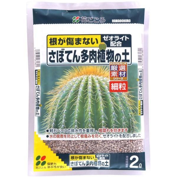 花ごころ:さぼてん多肉植物の土 細粒 2L|cocoterrace