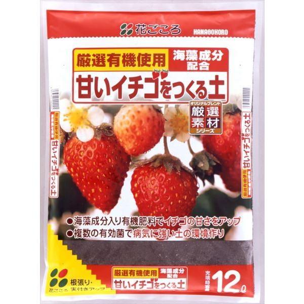 花ごころ:甘いイチゴつくる土 12L