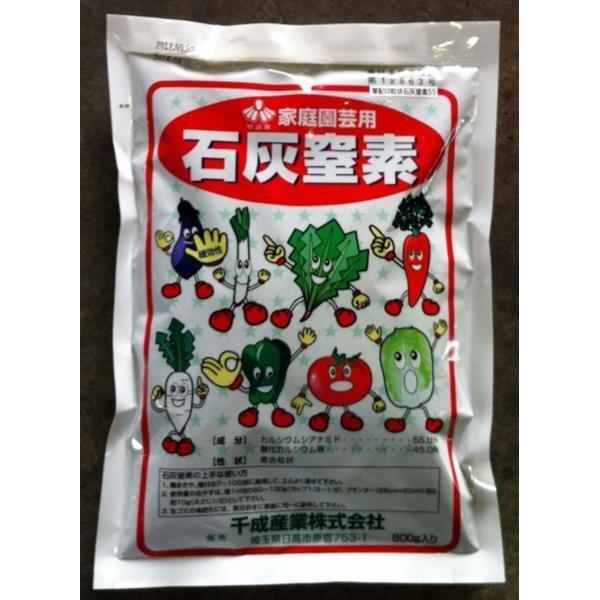 千成産業:石灰窒素 800g