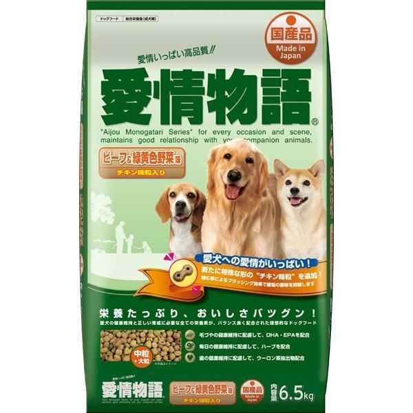 イースター:愛情物語 ビーフ&緑黄色野菜味 6.5kg 犬 ドライ ドッグフード イースター