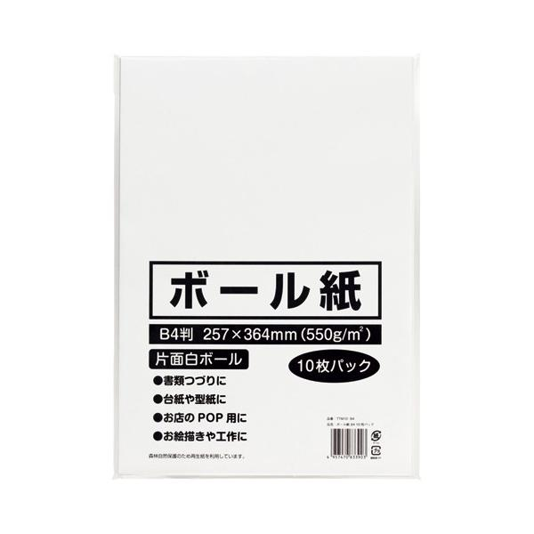 今村紙工:ボール紙 B4 TTM10−B4 1パック(10枚) 6194376