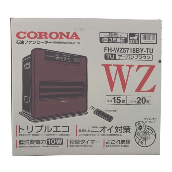 コロナ:石油ファンヒーター FH-WZ5718BY(TU)