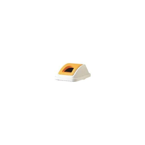 TRUSCO 分別ペール45型用ビンカンフタ オレンジ(1個) TBP45SBC 2597021
