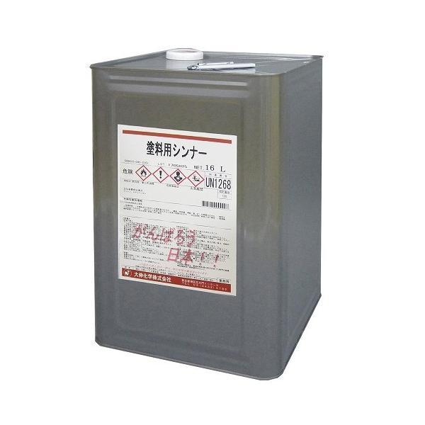 100円OFFクーポン 大伸化学:塗料用シンナー 16L