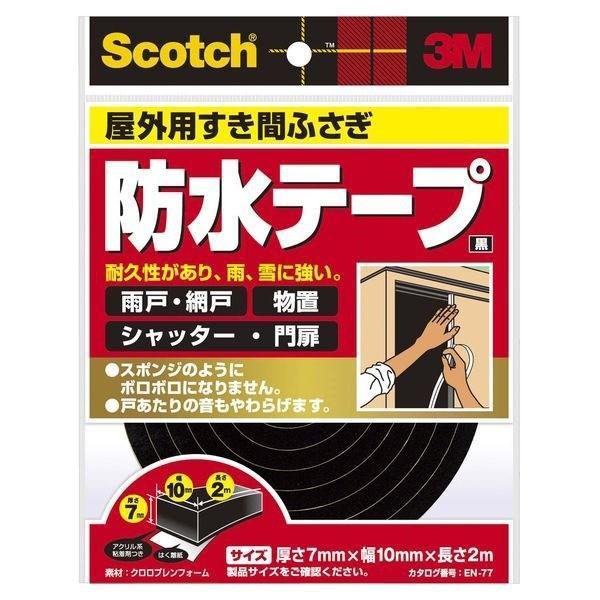 スリーエムジャパン:スコッチ すき間ふさぎ 防水テープ EN-77 厚7mm×幅10mm×長2m EN-77