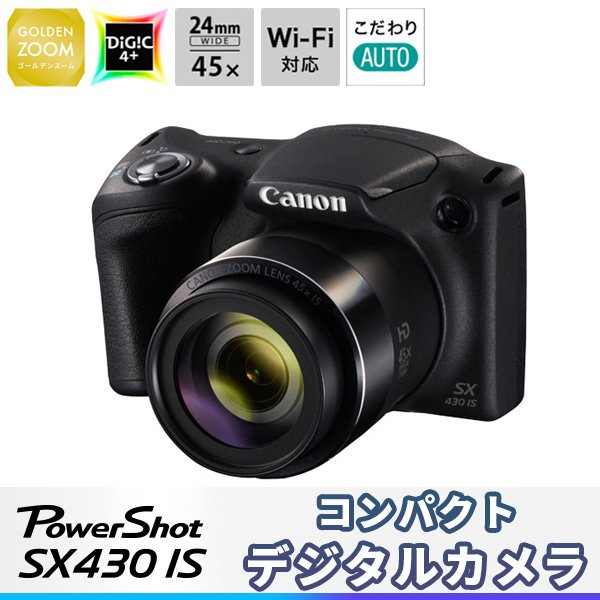 キヤノン:デジタルカメラ PowerShot パワーショット Canon デジカメ 光学45倍ズーム SX430 IS