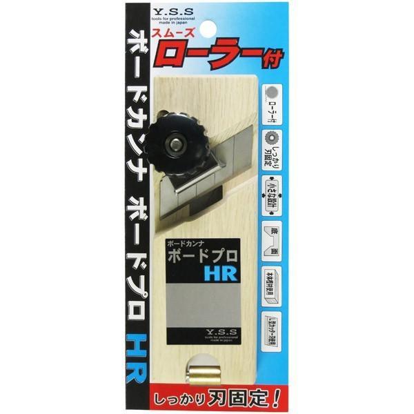 YSS:ボードカンナ ボードプロ ローラー付き HR