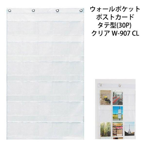 100円OFFクーポン SAKI(サキ):ウォールポケット ポストカード タテ型(30P) クリア W-907 CL