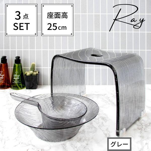 (代引不可)宮武製作所:アクリルバスグッズ グレー BCOS-320 アクリルバスグッズ バスチェア 風呂椅子 風呂洗面器 風呂桶