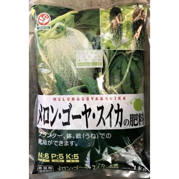 グリーンメール:メロン・ゴーヤ・スイカの肥料 1kg