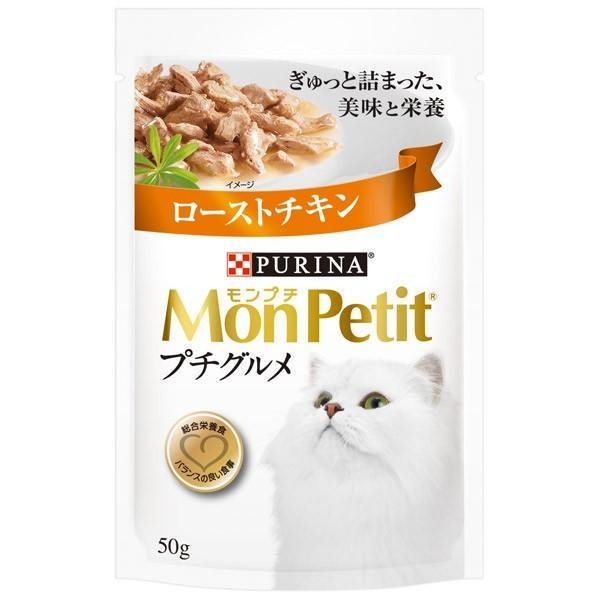 ネスレ日本:モンプチ プチグルメ ローストチキン 50g 猫 フード ウェット キャットフード パウチ レトルト