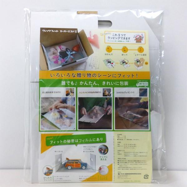 ヤマト包装技術研究所:クイックフィットスーパーエコノ6(10セット入) 806729 発送 配送 梱包 ハンドメイド メルカリ フリマサイト