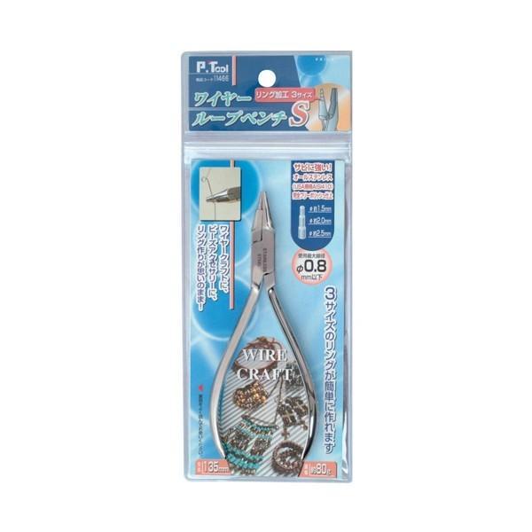イチネンMTM(旧イチネンミツトモ):ワイヤーループペンチS 135mm 11466 3サイズのリングが簡単に作れます
