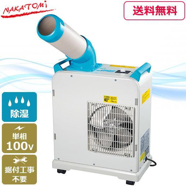 (あすつく)ナカトミ:ミニスポットクーラー スポットエアコン 業務用 小型スポットクーラー(100V/新冷媒R407C/冷房能力1.8kW)