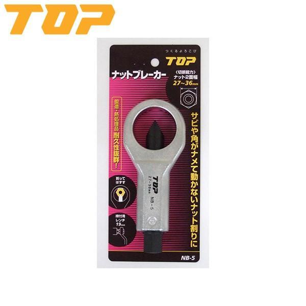 TOP(トップ):ナットブレーカー NB-5