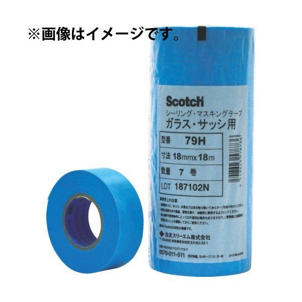 3M(スリーエム):マスキングテープ(ガラス用) 79H 12mmX18m 10巻入り 79H12X18 7899378