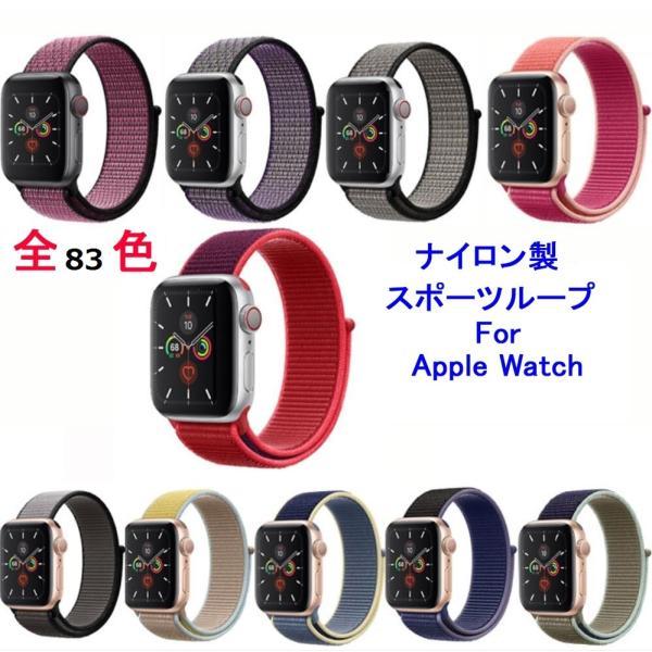 Apple Watch Series 4/3/2/1 兼用  ナイロン編みベルト  ループバンド  アップルウォッチ交換バンド 送料無料|cocoto-case