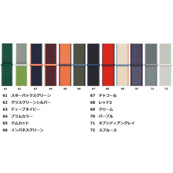 Apple Watch Series 4/3/2/1 兼用  ナイロン編みベルト  ループバンド  アップルウォッチ交換バンド 送料無料|cocoto-case|16