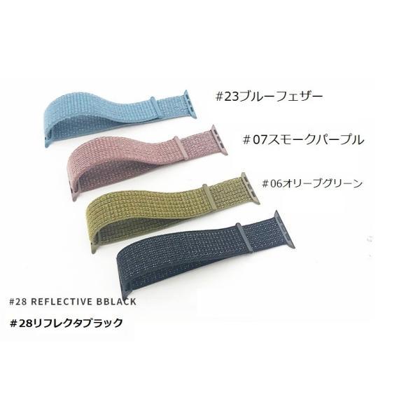 Apple Watch Series 4/3/2/1 兼用  ナイロン編みベルト  ループバンド  アップルウォッチ交換バンド 送料無料|cocoto-case|07