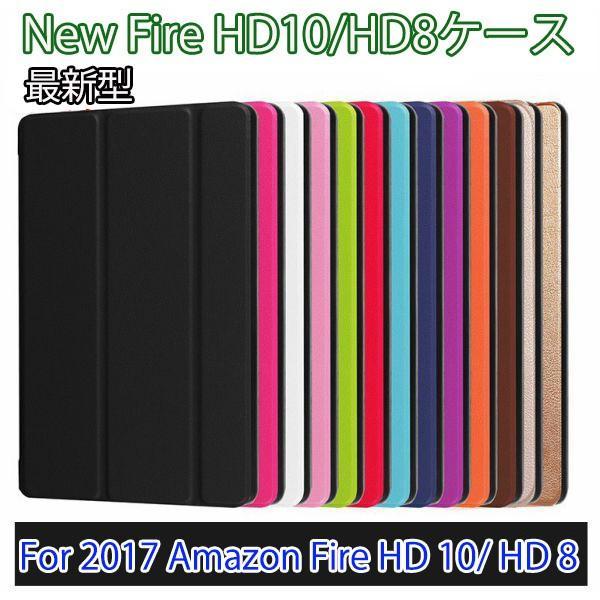 2017/2019 Fire HD 10  保護カバー 三つ折りカバー 薄型 軽量 合成皮革ケース アマゾンFire HDタブレット スタンドカバー