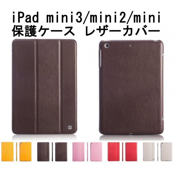 iPad mini 2/iPad mini 3ケース スマートカバー 薄型 軽量 自動スリープ レザーケース 革 人気 ブランド 送料無料|cocoto-case