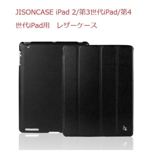 【日本正規代理店品】 JISONCASE 【iPad 2/第3世代iPad/第4世代iPad用バックケース&スマートカバー】 マグネチックスマートレザーケース 革|cocoto-case
