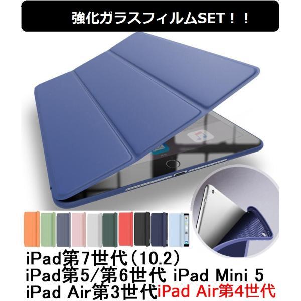 ipad 第7世代 ケース ブルーライトカットガラスフィルム付  iPad mini5 ケース手帳型 iPad第5/第6世代 iPad Air3 ソフトケース 強いマグネット 耐衝撃