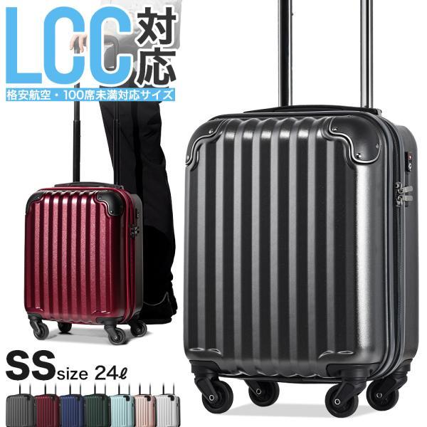 スーツケース 機内持ち込み 100席未満 LCC 300円コインロッカー対応 小型 軽量 SSサイズ キャリーバッグ おしゃれ 機内持込 コンパクト 国内 旅行 静音