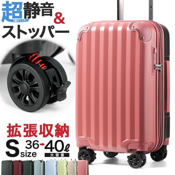 スーツケース機内持ち込み機内持込コインロッカー収納小型軽量SサイズキャリーバッグおしゃれTSAロック搭載静音国内旅行ファスナータ