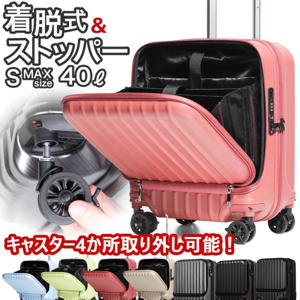 6cfcc48307 スーツケース 機内持ち込み フロントポケット S-MAXサイズ 軽量 静音8輪キャスター PC ...