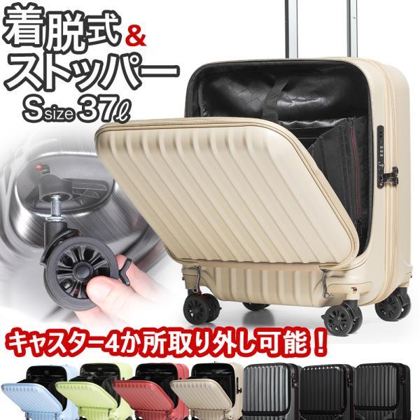 スーツケース 機内持ち込み フロントオープン 小型 機内持込 軽量 超軽量 キャリーケース キャリーバッグ Sサイズ ビジネス TSAロック 2〜3泊 37L 出張