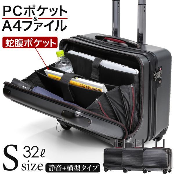 スーツケース 機内持ち込み Sサイズ  フロントオープン 機内持込 横型 PCポケット 超静音 TSAロック 1〜2泊 ビジネス キャリーバッグ キャリーケース